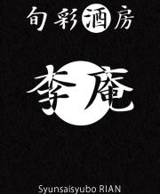 旬彩酒房「李庵」